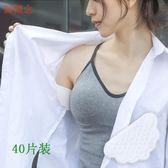 日本吸汗貼腋下超薄透氣防汗止汗隱形巾墊男女夏季腋窩去狐臭神器 歌莉婭