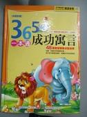 【書寶二手書T1/兒童文學_YIE】365成功寓言一本通(注音版)_幼福編輯部