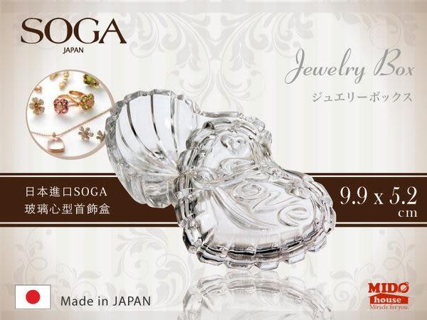 日本進口 SOGA玻璃心型首飾盒(Z126W)《Midohouse》