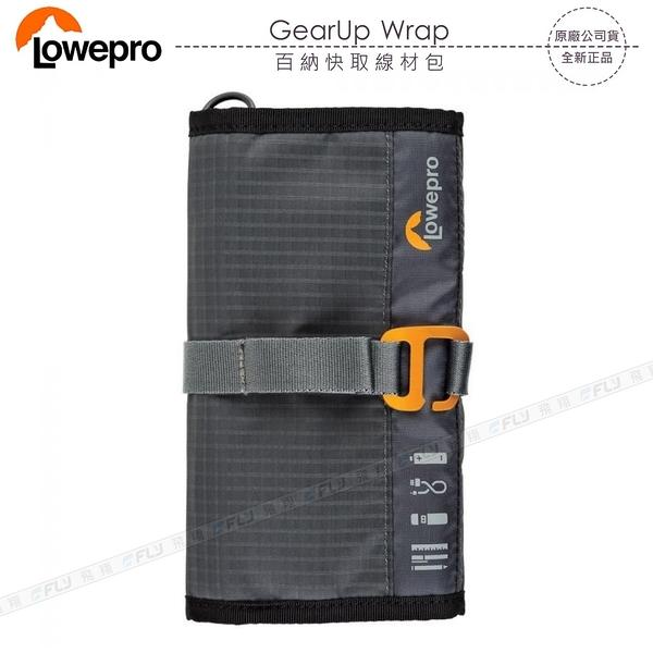 《飛翔3C》LOWEPRO 羅普 GearUp Wrap 百納快取線材包│公司貨│記憶卡轉接線收納袋 電池轉接頭整理包