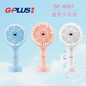 GPLUS BF-A001 童夢手持/桌立USB風扇(螢幕顯示電量) 可調三段風速/隨身扇/含底座/方便攜帶/涼風扇