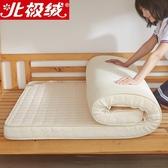 北極絨床墊宿舍單人學生0.9米床褥子地鋪睡墊榻榻米墊被海綿軟墊 滿天星