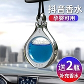 車載掛飾 高檔新款車載香水汽車香薰掛件裝飾用品車上車內持久清香網紅飾品 快速出貨