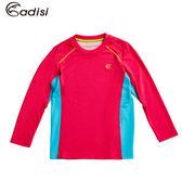 ADISI 童圓領智能纖維超輕速乾長袖上衣AL1521050 (110~150) / 城市綠洲專賣(速乾、保暖、輕量)
