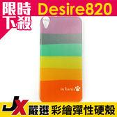 【JX嚴選】HTC Desire820 820s 彩虹 防刮 輕薄 彩繪 手機殼 保護套 保護殼 彩繪殼
