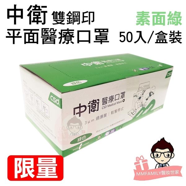 【限量搶】CSD 中衛 【雙鋼印】醫療口罩系列 50入/盒裝 【醫妝世家】 CSD 中衛 口罩 綠/藍