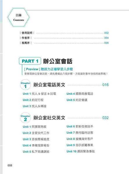 商務英文大解密(附1MP3+書信word檔)