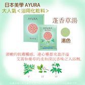 日本AYURA和漢植物入浴劑 一盒10包入  蓬香草湯/生姜/山椒/薄荷 [ IRiS 愛戀詩 ]