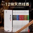 李杜【12味組合】檀香沉香艾草崖柏香藏香...