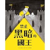 禁止黑暗的國王