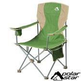 Polar Star 豪華太師椅『綠』P17732 摺疊椅.折合椅.野餐椅.露營椅.戶外椅.扶手椅.靠背椅.導演椅.野炊