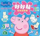 粉紅豬小妹 好好貼貼紙遊戲書 PG010A 根華 (購潮8) 佩佩豬