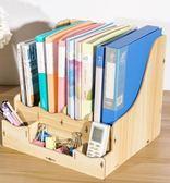 辦公桌收納 辦公用品辦工桌面文件夾收納盒學生書立書籍文件架置物架【店慶滿月限時八折】