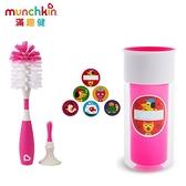 munchkin滿趣健-360度自由貼防漏杯266ml(送杯蓋)+二合一奶瓶奶嘴刷-粉色