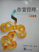 【書寶二手書T6/大學資訊_XEO】作業管理5/e_劉明德、王士峰