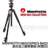 MANFROTTO 曼富圖 MK 055XPRO3-BHQ2 贈腳架套 (24期0利率 免運 正成貿易公司貨) MT055XPRO3+MHXPRO-BHQ2