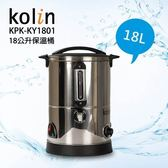 【艾來家電】【分期0利率+免運】kolin歌林 18公升營業用保溫桶 KPK-KY1801