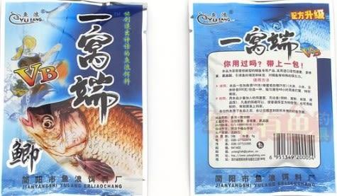 [協貿國際]  秋季冬季魚來得快魚餌釣餌添加劑  20個價