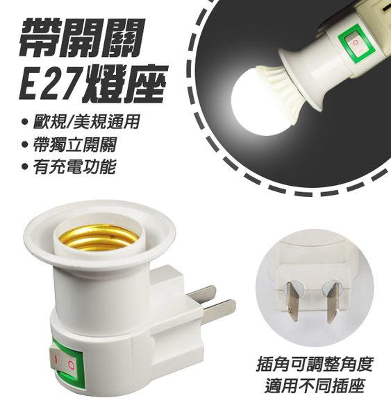 【coni shop】帶開關E27燈座 家用插頭 可搭配觸控式應急LED省電燈泡 緊急照明 觸控 停電燈 露營 燈飾