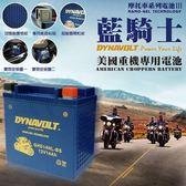 【總代理】DYNAVOLT藍騎士GHD14HL-BS奈米膠體電池/機車電瓶