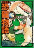COMIC恐龍物語4:暴龍生存的時代