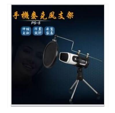 新竹【超人3C】K歌神器 麥克風支架 PS-5 三腳支架設計 自由調節防噴網距離