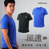 HODARLA 男風速短袖T恤 (路跑 慢跑 健身 短袖上衣 台灣製 免運 ≡排汗專家≡