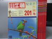 【書寶二手書T1/少年童書_QJI】小牛頓_201~210期間_共10本合售_森林中的花和尚-五色鳥等