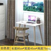 北歐電腦桌臺式家用簡約辦公桌寫字臺臥室現代簡易書桌實木小桌子