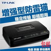 【免運快出】 TP-TD-8620增強型聯通鐵通電信寬帶貓普聯ADSL2 Modem調制解調器 奇思妙想屋