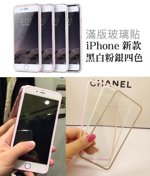 iPhone 6 plus Note 4 三星 彩色 邊框 鋼化 玻璃貼 滿版 保護貼 全屏 弧邊 保護膜 蘋果6 i6 BOXOPEN