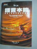 【書寶二手書T3/科學_HNE】語言本能-探索人類語言進化的奧秘_Steven Pinker