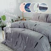 【多款任選】超柔瞬暖法蘭絨5尺雙人床包+舖棉暖暖被(150x200cm)四件組《限單件超取》 [SN]