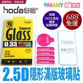 hoda好貼 公司貨+贈貼膜神器 iPhone XR XS Max 2.5D隱形滿版 高透光 9h鋼化玻璃 保護貼 疏油疏水