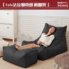 【班尼斯國際名床】~0.1超微粒 Farla法拉 頂級L型懶骨頭沙發+大椅凳組合《靠背型懶骨頭》