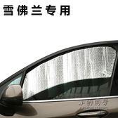 雪佛蘭新科魯茲賽歐3邁銳寶科沃茲汽車遮陽擋防曬隔熱板前檔6件套  全館免運