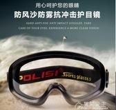護目鏡-POLISI專業防風護目鏡 防沙防霧抗沖擊防飛濺防護眼罩摩托車眼鏡 花間公主