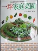 【書寶二手書T5/園藝_QXC】小庭院也可以做得到的一坪家庭菜園_藤田智