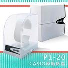 【加購】CASIO 透明錶盒 P1-20 原廠錶盒