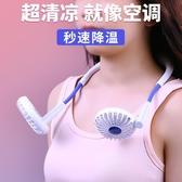 掛脖風扇便攜式USB可充電迷你小型超靜音大風力懶人廚房隨身手持運動 阿卡娜
