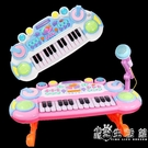 兒童電子琴玩具初學帶話筒麥克風嬰幼兒鋼琴可彈奏女孩2寶寶1-3歲 小時光生活館
