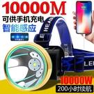 感應頭燈強光充電超亮遠射夜釣魚頭戴式鋰電筒多功能LED疝氣礦燈