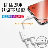 蘋果耳機轉接頭二合一充電器轉換器lighting轉3.5mm【輕派工作室】