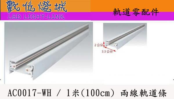 數位燈城 LED Light-Link【 AC0017-WH*1米(100cm)軌道條 - 白色 】*MIT台灣製造另有1.5米.2米.3米*LED軌道燈