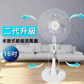 派樂 二代多旋式節能電風扇16吋KY-1688內旋式立扇 節能省電風扇 廣角風力強 台灣製造