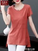 長版短袖 夏裝大碼女裝純棉中長款寬鬆女士短袖t恤女上衣半袖衫夏 芊墨左岸