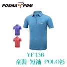 POSMA PGM 童裝 大童裝 短袖 POLO衫 吸濕 排汗 柔軟 舒適 紅 YF136RED