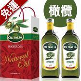【 Olitalia 奧利塔 】純橄欖油1Lx2瓶 禮盒組