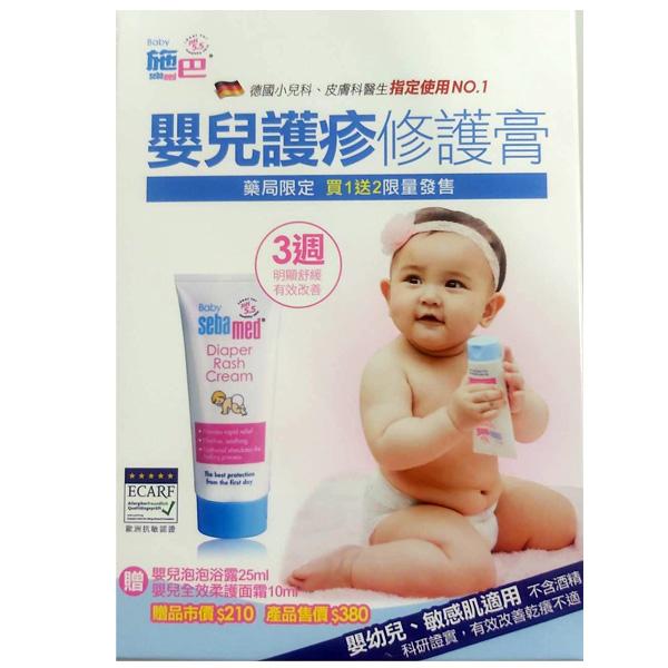 施巴 嬰兒護疹修護膏(100ml) 幫助改善紅屁屁/屁屁膏