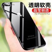 品炫iphone7plus手機殼蘋果8硅膠6透明簡約蘋果x防摔6s保護套plus  米娜小鋪